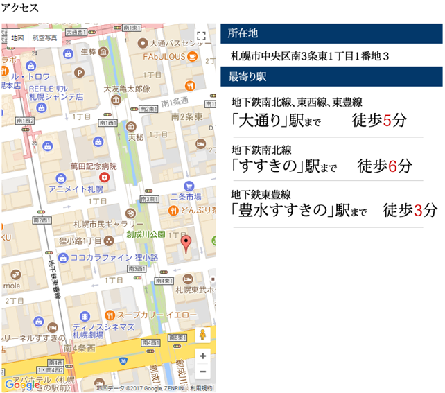 札幌教室map