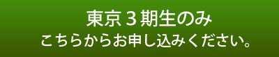 tokyo_btn