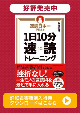 速読日本一が教える1日10分の速読トレーニングのイメージ