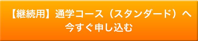 continue_btn02