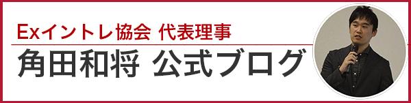 blog_tsunoda